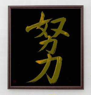 二字熟語色紙『努力』額付き/直筆済み/A0023