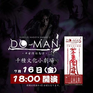 [金夜]「DO-MAN -平安陰陽鬼譚-」チケット[16日18時開演]