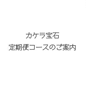 カケラ宝石 / 定期便コースのご案内『カケラ宝石サロン』