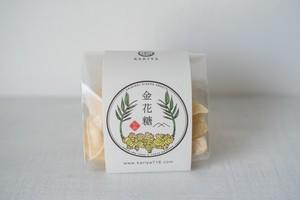 刈谷農園 無農薬生姜のお菓子 【 生姜金花糖 】