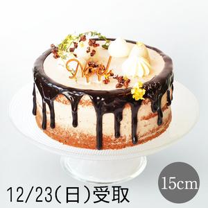 ●23日店頭受取り●ティーチョコレートケーキ 15cm