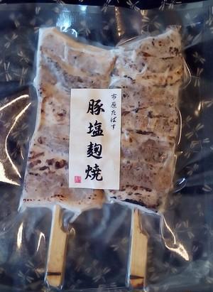 豚塩麹焼 60g×2串