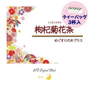 3杯入 枸杞菊花茶・めぐすりの木プラス(ティーバッグ)