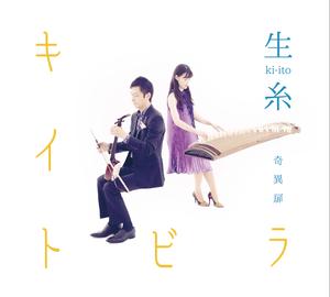 CD『キイトビラー奇異扉ー』