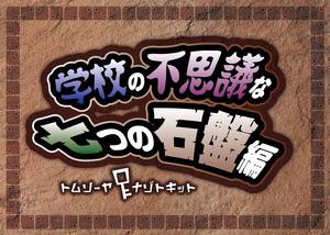 ナゾトキット01〜学校の不思議な七つの石盤編〜