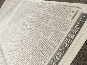 12/13付 千葉日報 第65回こども県展・佳作入選者氏名を一挙掲載!