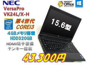 NEC VersaPro VK24L/X-H / Corei3 4000M 2.4GHz / メモリー4GB HDD320GB / Windows10 Home 64bit / 15.6型液晶 無線LAN内蔵 テンキー搭載