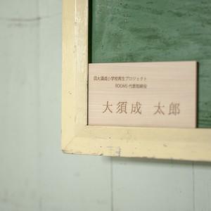 【個人:肩書付】大須成小学校にプレートの掲示