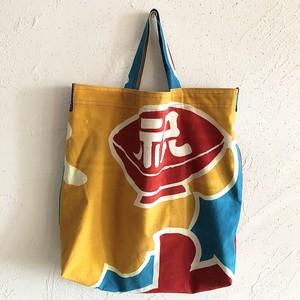 大漁旗リメイク2WAYバッグ「祝」