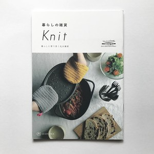 <DARUMA> 暮らしの雑貨Knit (KN06)