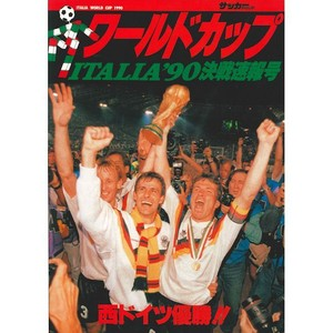 スペイン'82 & イタリア'90ワールドカップ決戦速報号≪復刻版≫