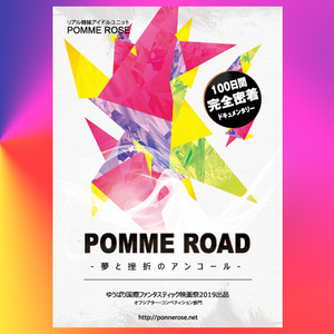 POMME ROAD-夢と挫折のアンコール-