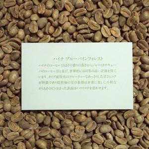 【ハイチ ブルーパイン フォレスト】煎りたてコーヒー豆(200g入り)