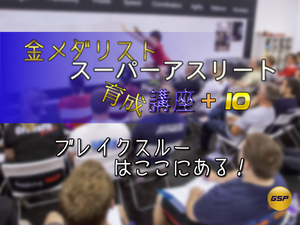 金メダリスト/スーパーアスリート育成講座 + 10