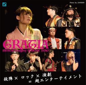 【S指定】1公演チケット<GRATIA 〜ガラシャ〜 大阪公演>
