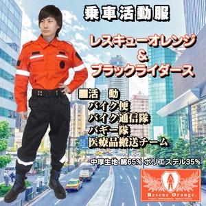 オレンジ&ブラック 1着「セーフティタクティカルウエア」S~XL | 防災服・災害服の通販 民間防災ショップ