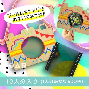 マジックカメラ(10人分)