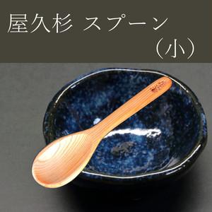 屋久杉 スプーン(小)
