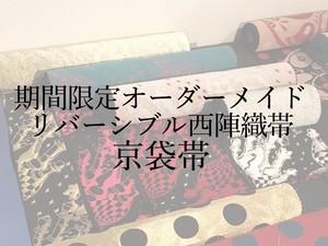 12/3までの期間限定!リバーシブル西陣織 京袋帯
