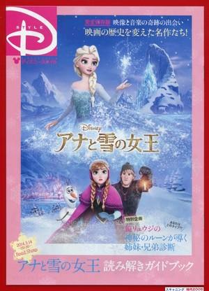 アナと雪の女王(2)