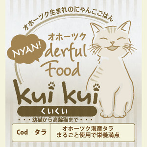 "オホーツク""NYAN""derful food kuikui《タラ》"