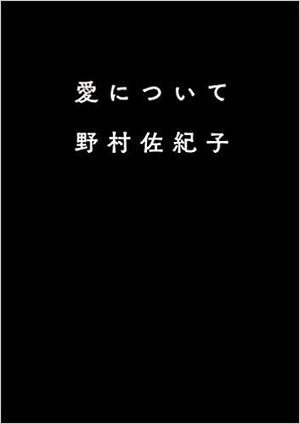 【EVENT TICKET】2/2(金)19:30 野村佐紀子写真集『愛について』発売記念トーク w/尾原史和(SOUP DESIGN)
