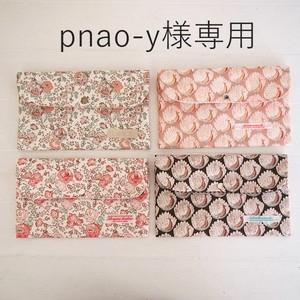 pnao-y様専用 リバティ 母子手帳/通帳ケース Mサイズ 4点セット