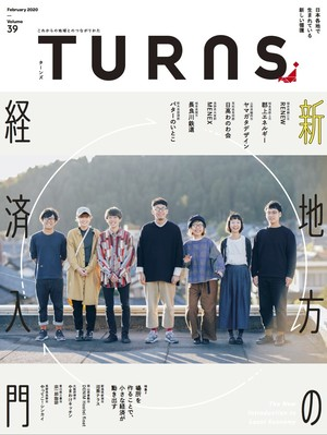 TURNS Vol.39 2020 [2月]新 地方の経済入門-日本各地で生まれている新しい循環-