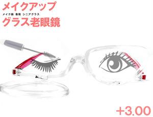 老眼鏡 メイク専用 レディース シニアグラス 片目ずつ お化粧時専用 ( +3.0 ) 女性用 アイライン アイシャドウ マスカラ などの際にオススメ メイクアップグラス