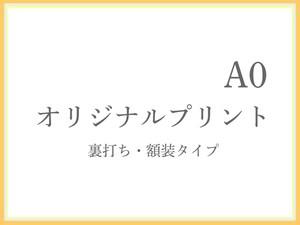 オリジナルプリント_A0【裏打ち・額装タイプ】