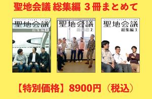 【特別価格】聖地会議 総集編1、総集編2、総集編3【8,900円】