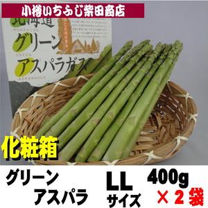 400g×2袋 化粧箱 北海道産 特選グリーンアスパラ LLサイズ