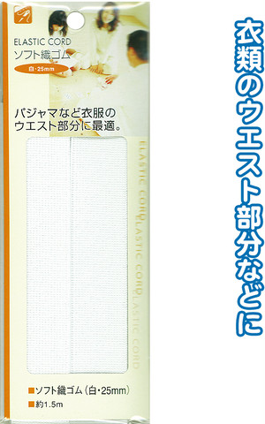 【まとめ買い=12個単位】でご注文下さい!(23-082)ソフト織ゴム(白・25㎜)1.5m