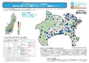 土壌ベクレル測定マップ-神奈川県版