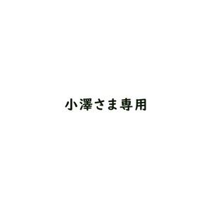 小澤さま専用