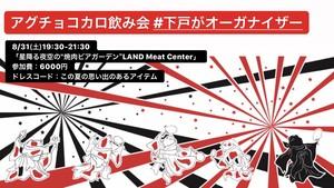 【イベントチケット】8/31 夏の宴