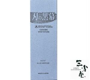 砥石 シャプトン 刃の黒幕 セラミック 中砥(1500番) ブルー