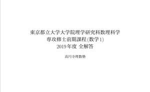 2019年度東京都立大学大学院理学研究科数理科学専攻修士前期課程(数学1)