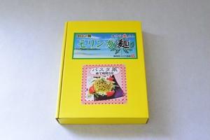 モリンガ麺 5食入り