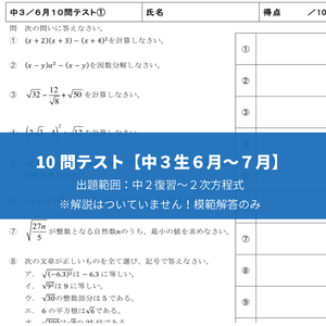 【解説なし】10問テスト中3/6月〜7月号