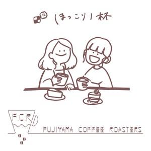 《コーヒー豆500g》『ほっこり1杯』 ~おやつのじかん~