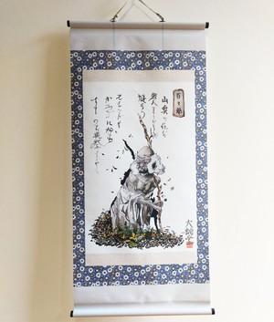妖怪147・百々爺(神奈川、山梨など)