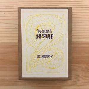 花物語Ⅰ(名著復刻日本児童文学館) / 吉屋信子(著)