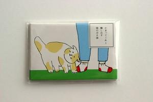 ポチ袋「構ってくれと醸し出すネコ」