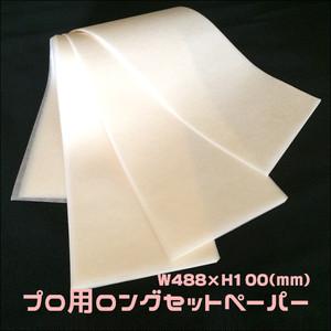 プロ用ロングセットペーパー(和紙タイプ・硬め) [500枚]