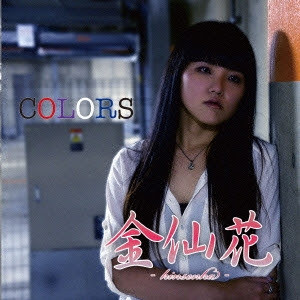 金仙花1st mini album「COLORS」