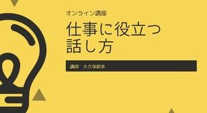 【9/2開催 仕事に役立つ話し方講座】