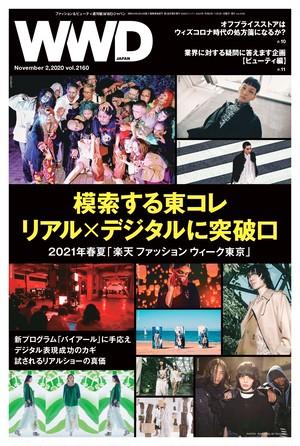 模索する東コレ21年春夏 デジタル×リアルの突破口|WWD JAPAN Vol.2160