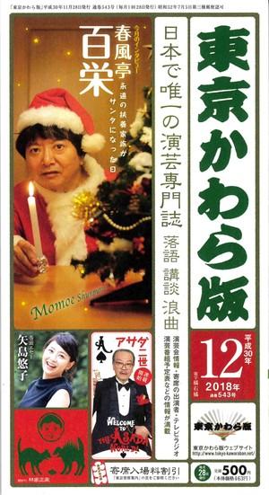 東京かわら版 2018(平成30)年12月号