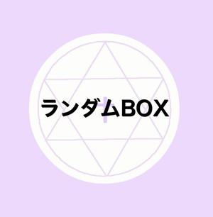 【即納】ランダムBOX